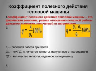 Коэффициент полезного действия тепловой машины Коэффициент полезного действия