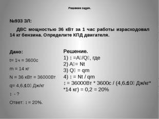 Решение задач. №933 ЗЛ: ДВС мощностью 36 кВт за 1 час работы израсходовал 1
