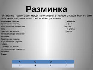 Разминка Установите соответствие между записанными в первом столбце количест
