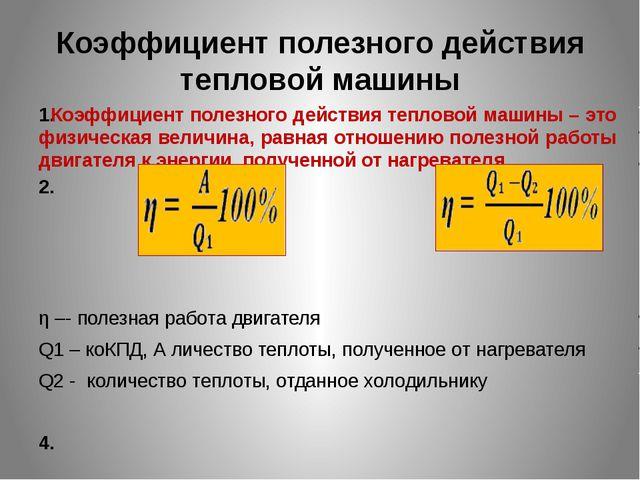Коэффициент полезного действия тепловой машины Коэффициент полезного действия...