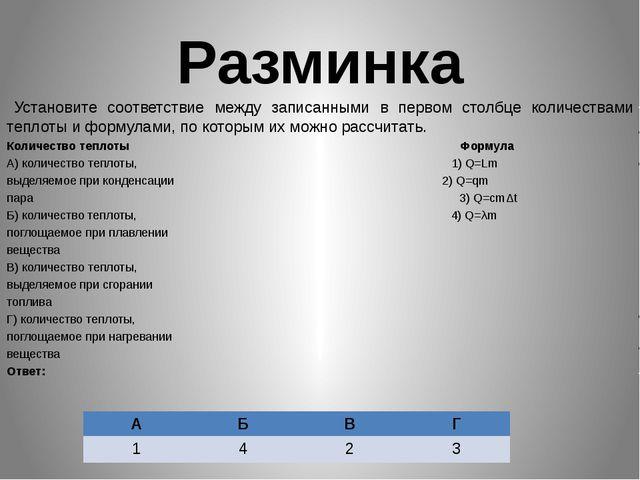 Разминка Установите соответствие между записанными в первом столбце количест...