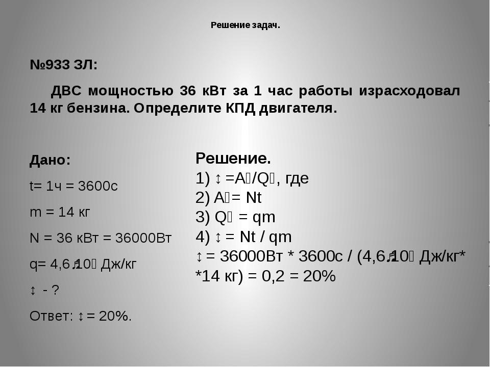 Решение задач. №933 ЗЛ: ДВС мощностью 36 кВт за 1 час работы израсходовал 1...