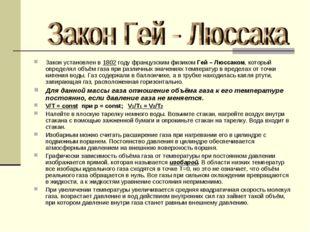 Закон установлен в 1802 году французским физиком Гей – Люссаком, который опре