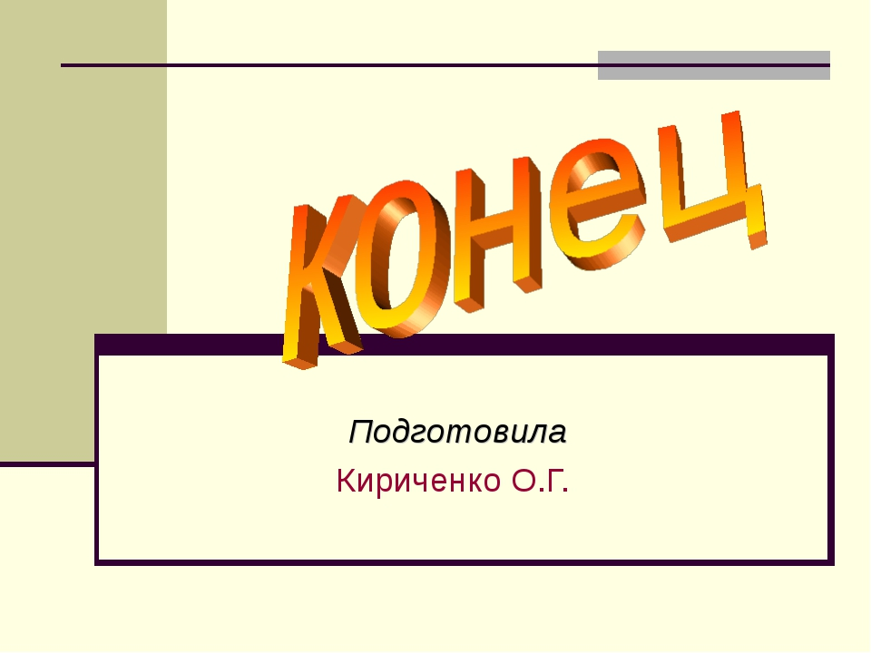 Подготовила Кириченко О.Г.