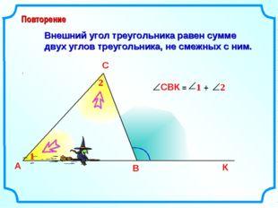 Внешний угол треугольника равен сумме двух углов треугольника, не смежных с н
