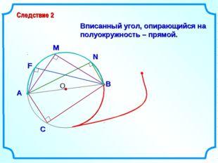 О Вписанный угол, опирающийся на полуокружность – прямой. Следствие 2 В А
