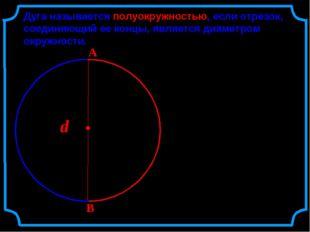 Дуга называется полуокружностью, если отрезок, соединяющий ее концы, является