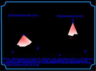 Чем похожи и чем различаются углы АОВ и АСВ? Центральный угол Вписанный угол