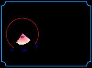 А В Если дуга АВ окружности с центром О больше полуокружности, то ее градусна
