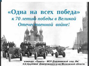 «Одна на всех победа» к 70 летию победы в Великой Отечественной войне! команд
