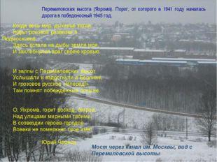 Перемиловская высота (Яхрома). Порог, от которого в 1941 году началась дорога