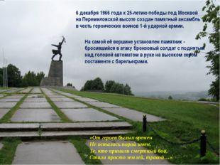 6 декабря 1966 года к 25-летию победы под Москвой на Перемиловской высоте соз