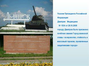 Указом Президента Российской Федерации Дмитрия Медведева №1534 от 28.10.20