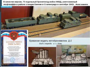 В качестве версии, 73 отдельный бронепоезд войск НКВД, уничтоженный люфтваффе