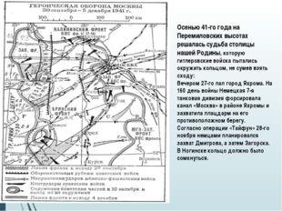 Осенью 41-го года на Перемиловских высотах решалась судьба столицы нашей Роди