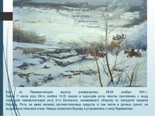 Бои за Перемиловскую высоту развернулись 28-29 ноября 1941г. Около 7 часов у