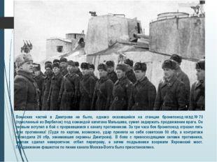 Воинских частей в Дмитрове не было, однако оказавшийся на станции бронепоезд