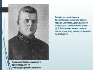 Командир Краснознаменного бронепоезда № 73 – Федор Дмитриевич Малышев Подвиг,