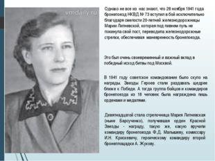 Девятнадцатой стала стрелочница Мария Литневская (ныне Барсученко), получивш