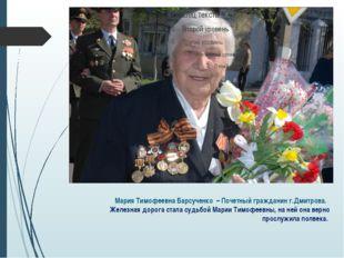Мария Тимофеевна Барсученко – Почетный гражданин г.Дмитрова. Железная дорог