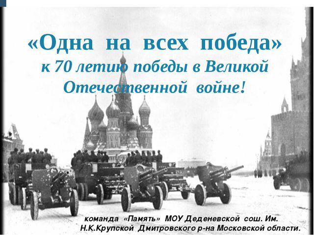 «Одна на всех победа» к 70 летию победы в Великой Отечественной войне! команд...