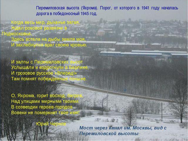 Перемиловская высота (Яхрома). Порог, от которого в 1941 году началась дорога...
