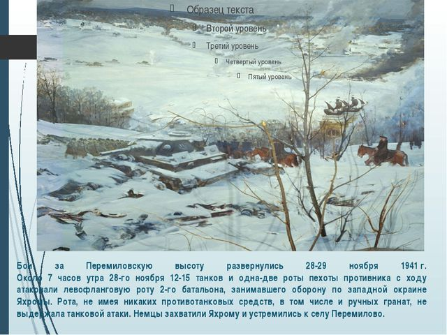 Бои за Перемиловскую высоту развернулись 28-29 ноября 1941г. Около 7 часов у...