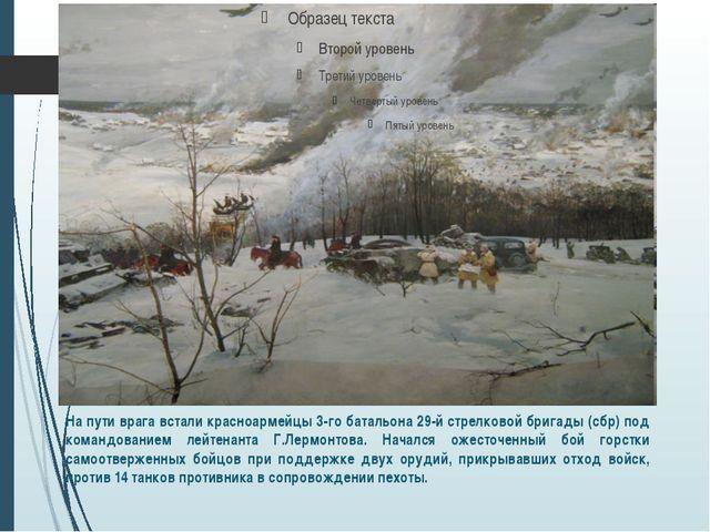 На пути врага встали красноармейцы 3-го батальона 29-й стрелковой бригады (сб...
