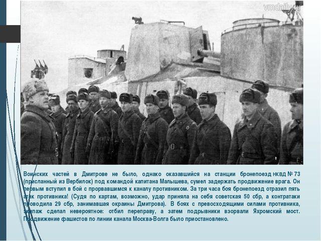 Воинских частей в Дмитрове не было, однако оказавшийся на станции бронепоезд...