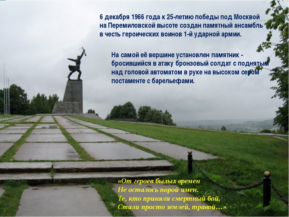 6 декабря 1966 года к 25-летию победы под Москвой на Перемиловской высоте соз...