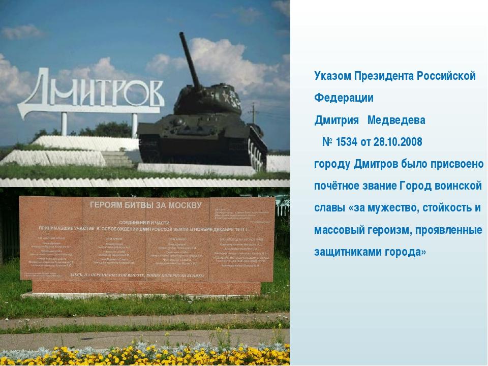 Указом Президента Российской Федерации Дмитрия Медведева №1534 от 28.10.20...