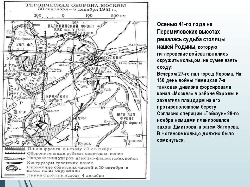 Осенью 41-го года на Перемиловских высотах решалась судьба столицы нашей Роди...