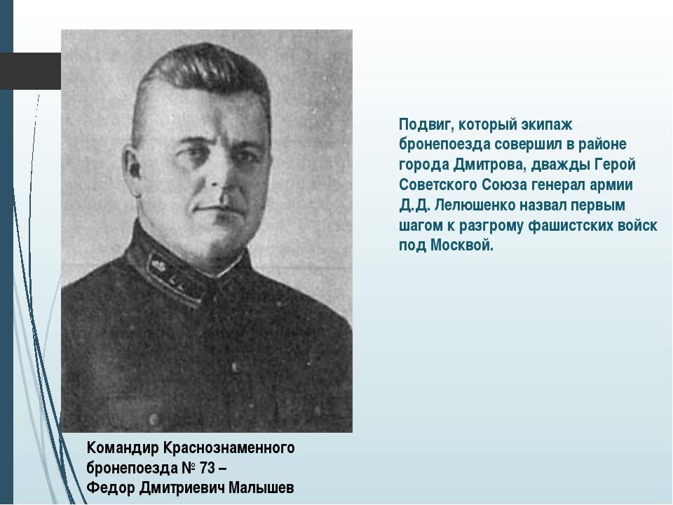 Командир Краснознаменного бронепоезда № 73 – Федор Дмитриевич Малышев Подвиг,...