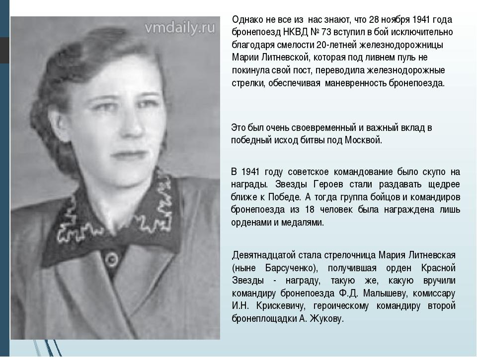 Девятнадцатой стала стрелочница Мария Литневская (ныне Барсученко), получивш...