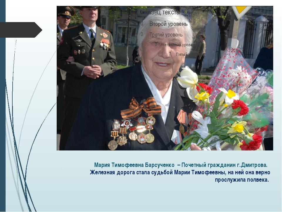 Мария Тимофеевна Барсученко – Почетный гражданин г.Дмитрова. Железная дорог...