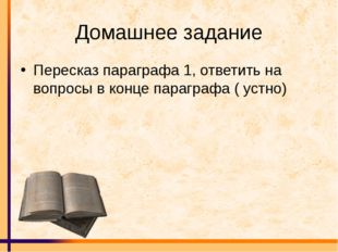 Домашнее задание Пересказ параграфа 1, ответить на вопросы в конце параграфа