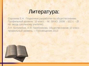 Литература: Сорокина Е.Н. Поурочные разработки по обществознанию. Профильный