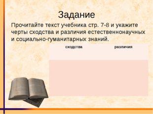 Задание Прочитайте текст учебника стр. 7-8 и укажите черты сходства и различи