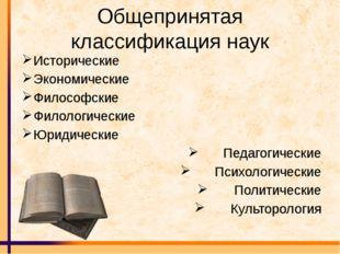 Общепринятая классификация наук Исторические Экономические Философские Филоло
