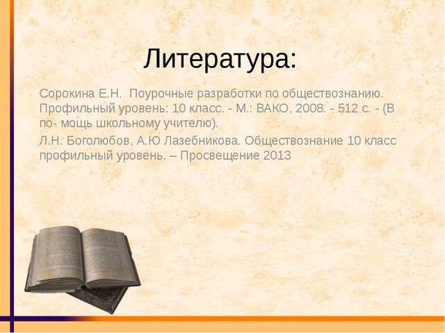 Литература: Сорокина Е.Н. Поурочные разработки по обществознанию. Профильный...