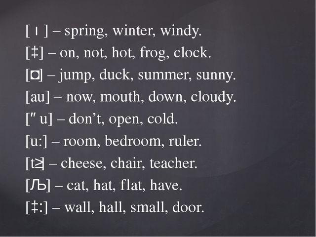 [ ı ] – spring, winter, windy. [ɔ] – on, not, hot, frog, clock. [˄] – jump, d...