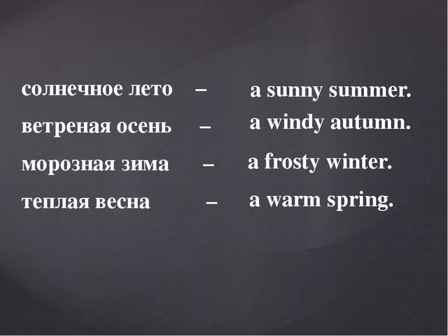 солнечное лето – ветреная осень – морозная зима – теплая весна – a frosty win...