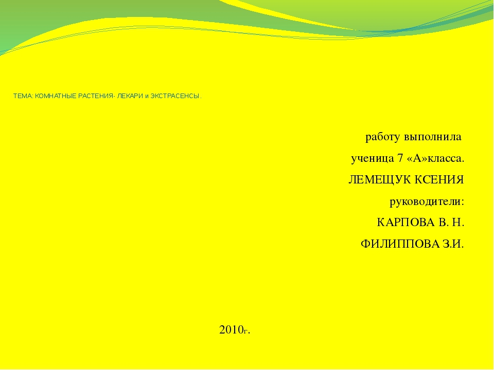 ТЕМА: КОМНАТНЫЕ РАСТЕНИЯ- ЛЕКАРИ и ЭКСТРАСЕНСЫ. работу выполнила ученица 7 «...