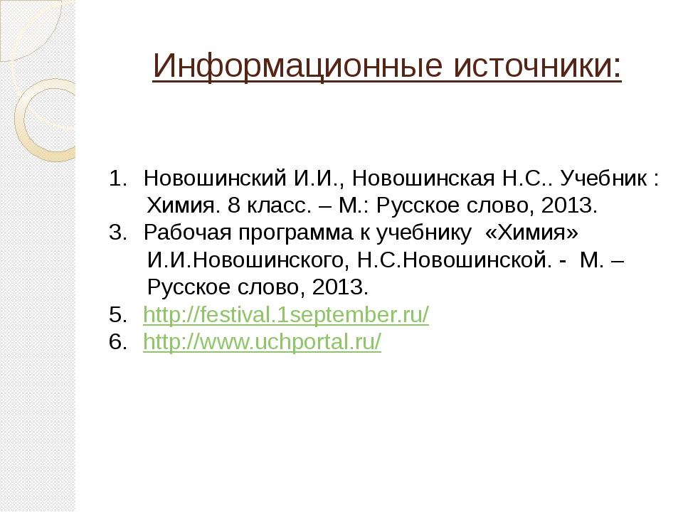 Информационные источники: Новошинский И.И., Новошинская Н.С.. Учебник : Химия...