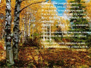 Отговорила роща золотая Березовым, веселым языком, И журавли, печально пролет
