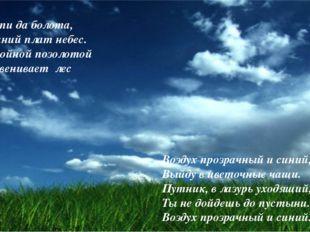 Топи да болота, Синий плат небес. Хвойной позолотой Взвенивает лес Воздух про