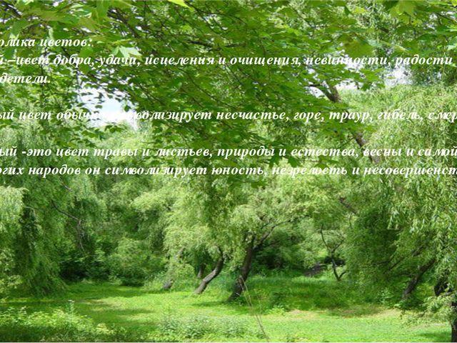 Символика цветов: Белый –цвет добра, удачи, исцеления и очищения, невинности,...