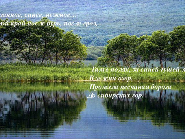 Несказанное, синее, нежное… Тих мой край после бурь, после гроз, Там в полях,...