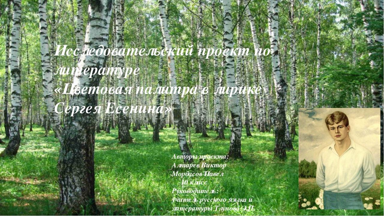 Исследовательский проект по литературе «Цветовая палитра в лирике Сергея Есен...