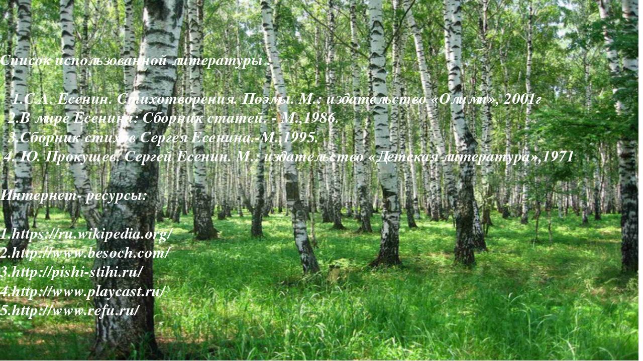 Список использованной литературы : 1.С.А. Есенин. Стихотворения. Поэмы. М.: и...